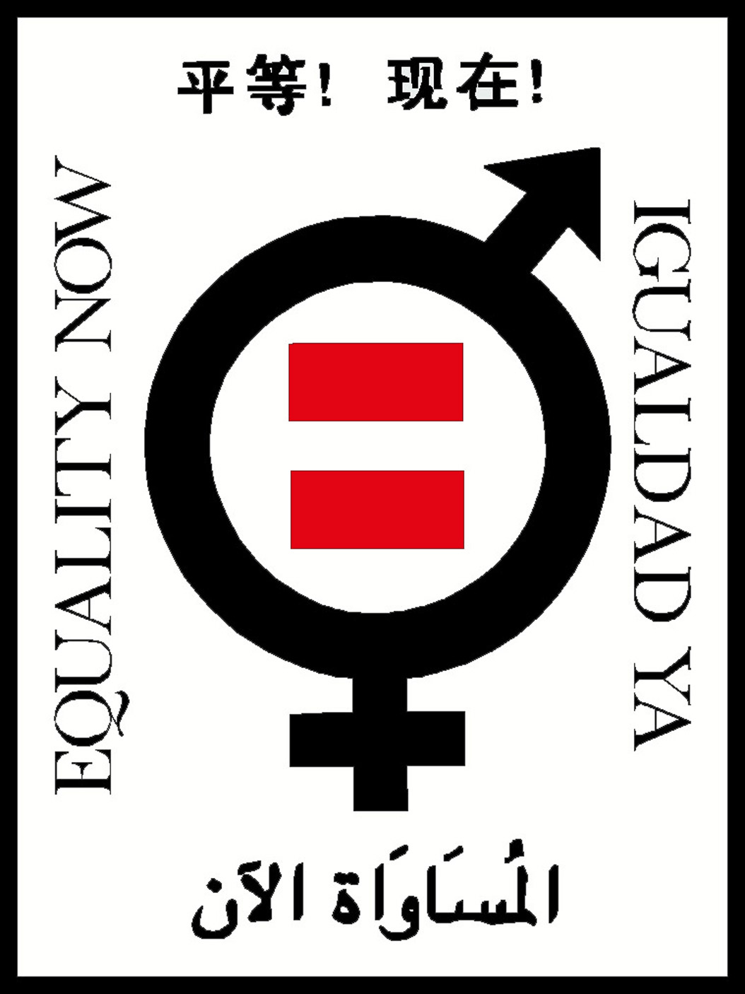 Women Have Wings Partner: Equality Now Logo